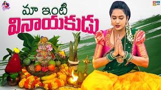 Maa Inti Vinayakudu- Himaja shares video- Shiva Jyothi, A..