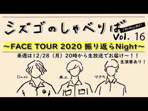 ~FACE TOUR 2020 振り返らNight~【シズゴのしゃべりばチョベリバ!vol.16】