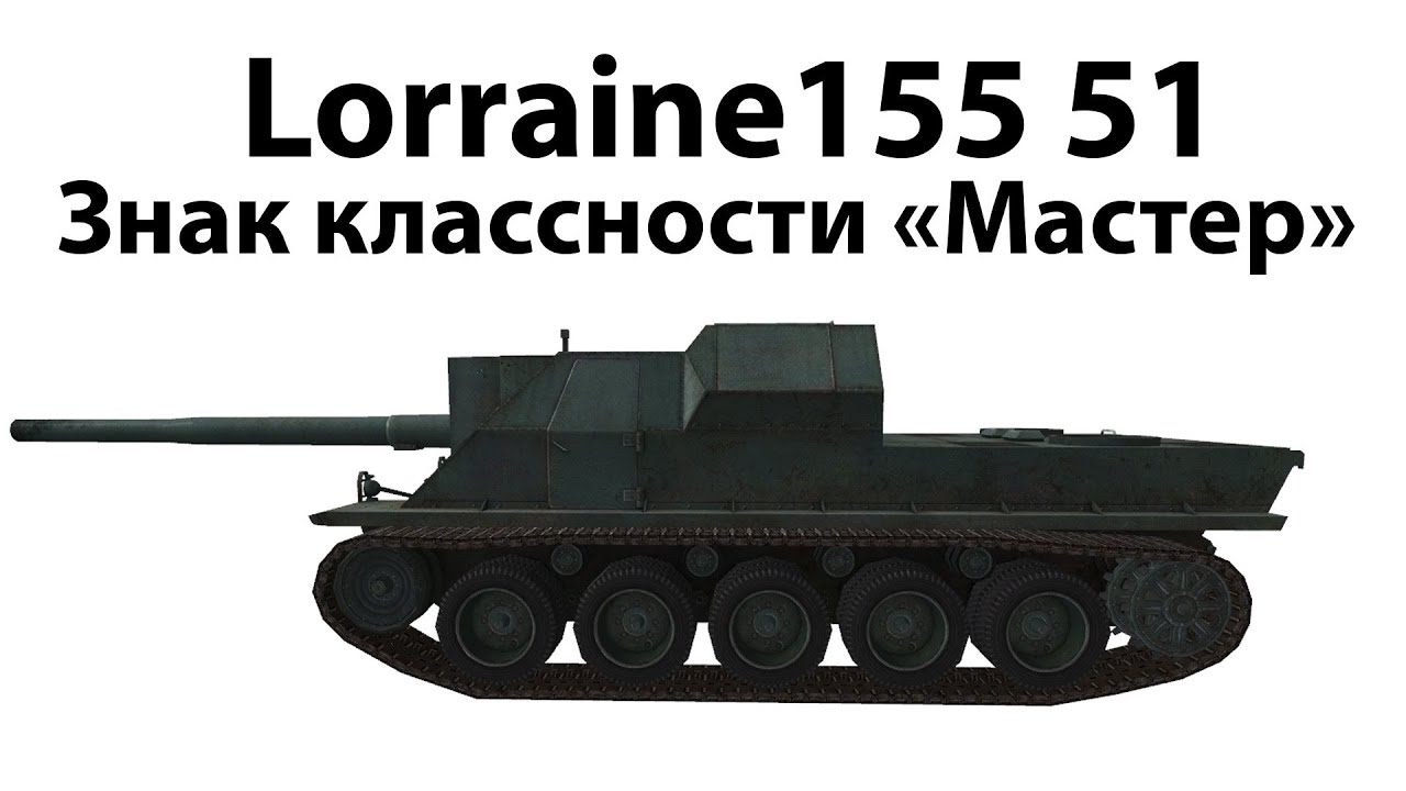 Lorraine155 51 - Мастер