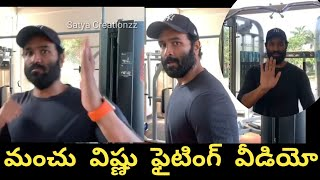 Tollywood hero Manchu Vishnu fighting video goes viral..
