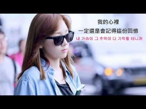 [繁體中字/ 韓語字幕] 金太妍 (TaeYeon) - 靠近 (Closer) To The Beautiful You OST