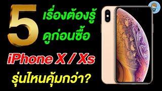 5 เรื่องต้องรู้ ดูก่อนซื้อ iPhone X หรือ iPhone XS รุ่นไหนคุ้มกว่า? พบคำตอบที่่นี่