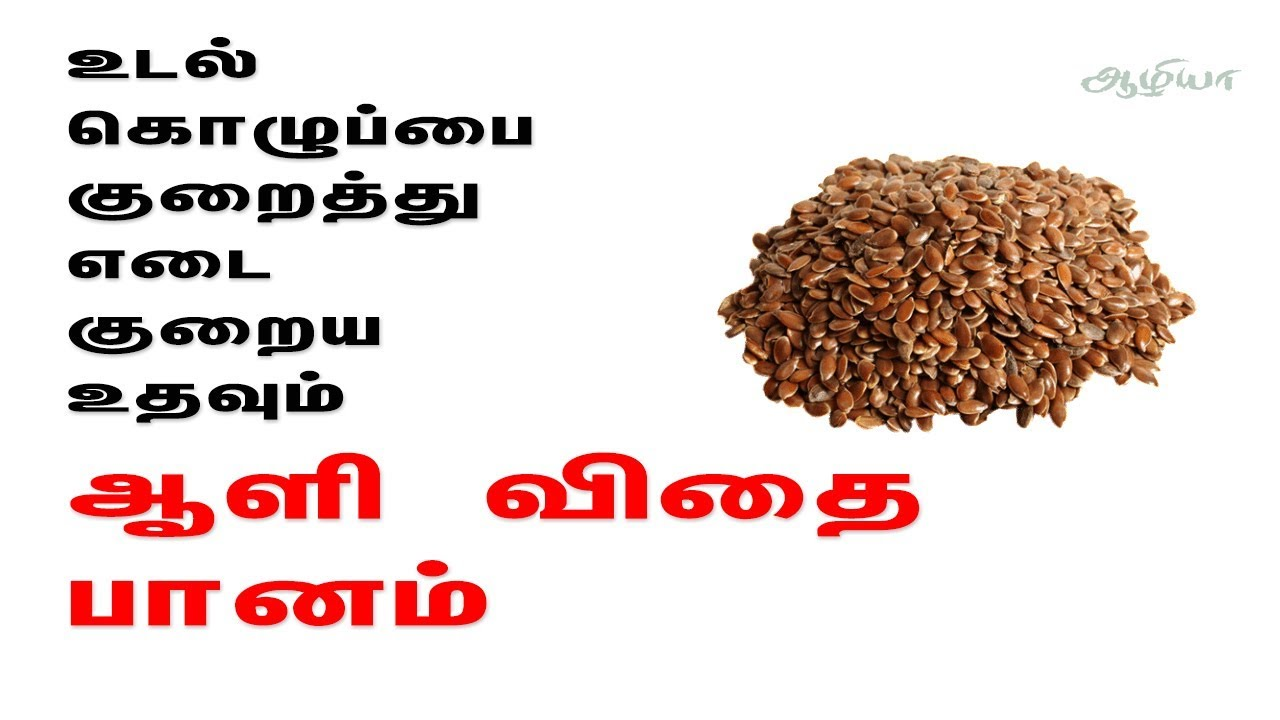 How to lose weight in tamil font