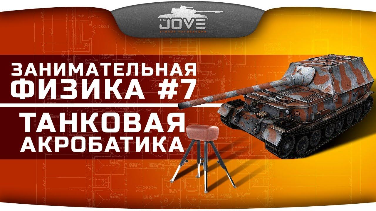Занимательная Физика #7: Танковая акробатика!