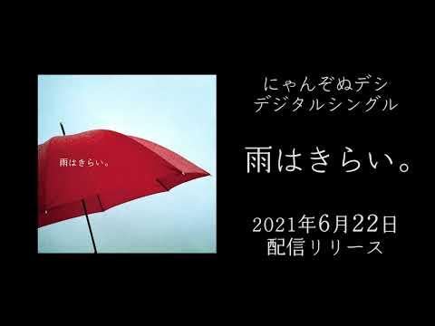 にゃんぞぬデシ「雨はきらい。」ティザー(サビ)動画
