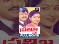 Pratigna Telugu Full Movie || Mohan Babu, Kavitha, Pushpalatha || Boina Subbarao || Satyam