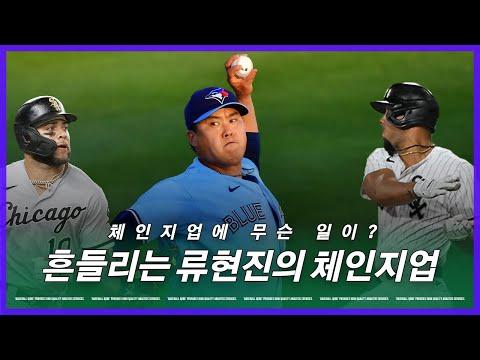 고전하는 체인지업, 류현진은 이제 커터 투수?   인사이드 MLB