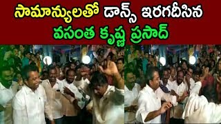 Watch: YSRCP MLA's dance goes viral on social media..