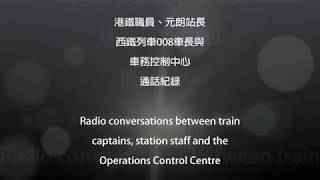 [Backup]MTR 21/7 元朗站錄音流出