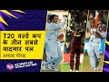 Aakash Chopras Top 3 Moments | T20 World Cup