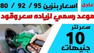 سعر لتر بنزين يصل الي 10 جنيهات | اسعار البنزين الجدي ...