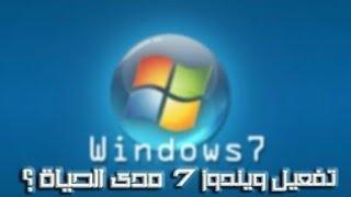 تفعيل جميع إصدارات ويندوز ٧ مدى الحياة | Activate windows 7 ...