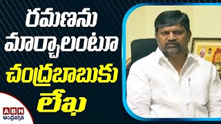 TDP leaders write letter to Chandrababu, ask change of lea..