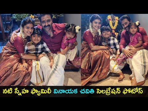 Actress Sneha shares Vinayaka Chaviti celebration photos