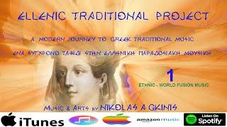 Ellenic Traditional Project - Nikolas A Gkinis - ELLENIC TRADITIONAL PROJECT - NIKOLAS A GKINIS
