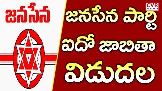 Jana Sena Party Candidates Fifth List Released- Pawan Kaly..