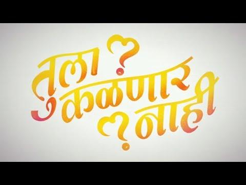 UpcomingTula Kalnaar Nahi