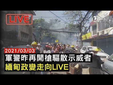 【軍警昨再開槍驅散示威者  緬甸政變走向LIVE】