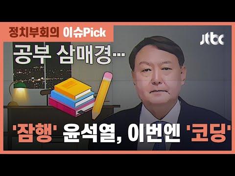 """윤석열, 이번엔 블록체인 업체 방문…""""코딩 공무원들도 배워야"""" / JTBC 정치부회의"""