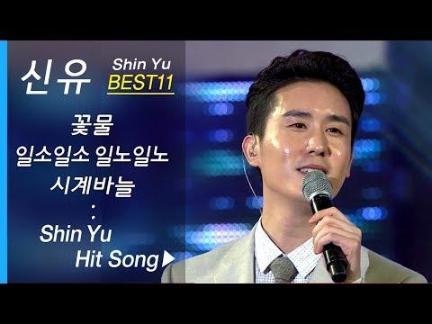 신유 인기곡 노래모음 (11곡 연속듣기) Shin Yu Best11 꽃물 + 나쁜남자 + 시계바늘 + 여보여보 외