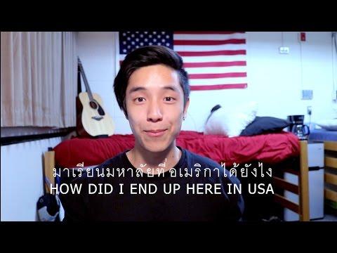 จากเด็ก High school สู่ มหาลัยในอเมริกา!! | KAYAVINE