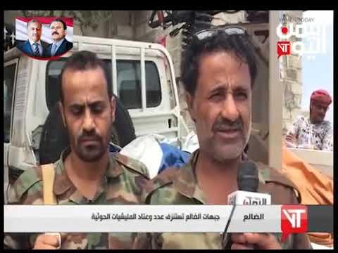 قناة اليمن اليوم - نشرة الثالثة والنصف 16-09-2019