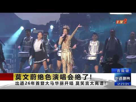 《TV2华语新闻》12月01日:莫文蔚绝色25周年演唱会