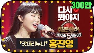 [다시봐야지] 트로트계의 나이팅게일! 매력덩어리 홍진영(Hong Jin Young)의 명곡 퍼레이드 #히든싱어5_JTBC봐야지