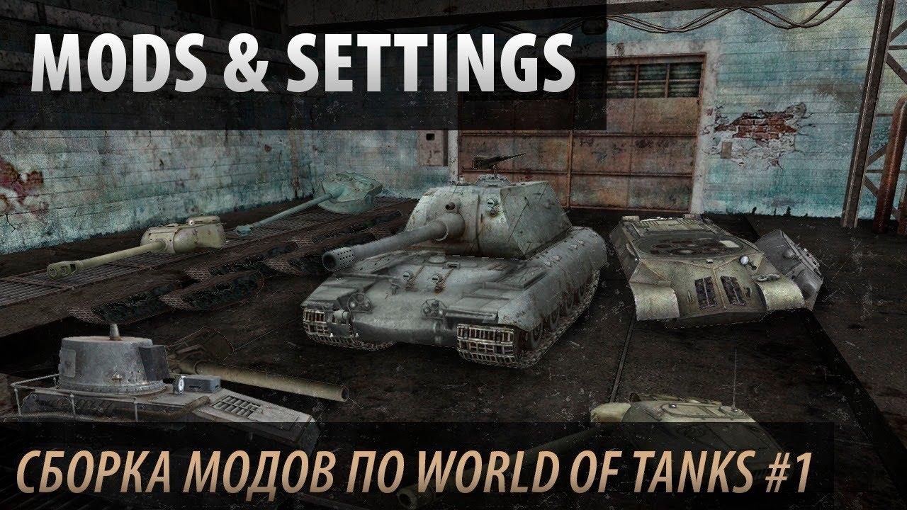 Модпак Джова к патчу 0.7.5. Сборка модов для World Of Tanks.