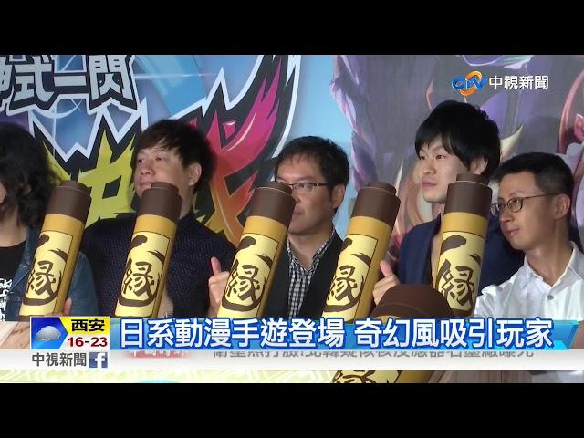 日系動漫手遊登場 奇幻風吸引玩家