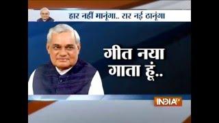 Special Report: 10 Best Poems of Atal Bihari Vajpayee - India TV