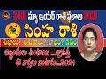 2021 Simha Rasi | 2021 Rasi Phalitalu Telugu  | 2021 సింహ రాశి | Leo 2021 | 2021Rasi Palan