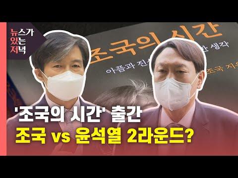 [뉴있저] 조국 회고록 출간...대선 앞두고 조국 vs 윤석열 '2라운드'? / YTN