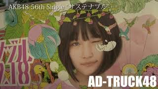 """センターは矢作萌夏!AKB48 56th Single """"サステナブル"""" の宣伝トラック&街頭ビジョン"""