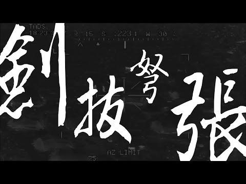 怖雷閣林 BlackGreen《劍拔弩張》Official Music Video