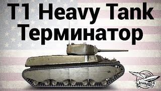 T1 Heavy Tank - Терминатор - Гайд