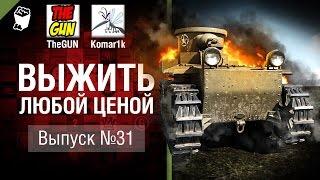 Выжить любой ценой №31 - от TheGun и Komar1K