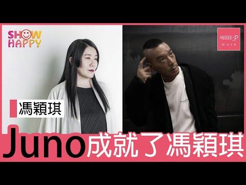 馮穎琪談跟麥浚龍合作:Juno成就了我!