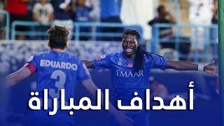أهداف مباراة الهلال x ضمك 3-0 | دوري كأس الأمير محمد بن سلمان ...