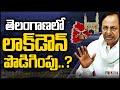 LIVE: తెలంగాణలో లాక్డౌన్ పొడిగింపు..?   Telangana Lockdown Extension Live Updates   10TV Live