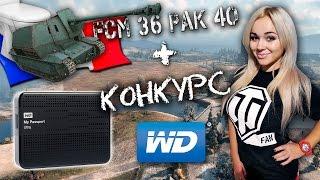 FCM 36 Pak 40 и Новый Конкурс!!!