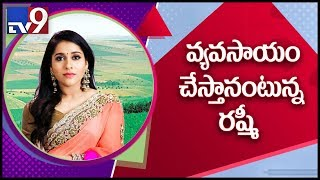 Jabardasth anchor Rashmi allegedly purchased 100 acres lan..