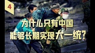 """范勇鹏:没有统一性的制度文化,""""咸甜党""""都能引发冲突分裂【范神论·大道之行·04(完结)】"""