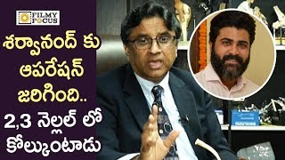Doctor Gurava Reddy about Sharwanand Operation and Health ..