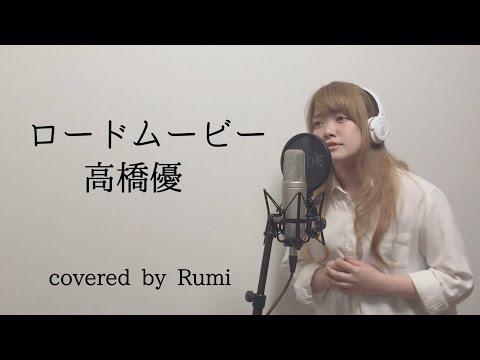 高橋優 ロードムービー(アニメ映画 クレヨンしんちゃん 主題歌) カバー by Rumi