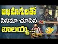 Balakrishna watches Jai Simha with fans at Bhramaramba in Hyderabad