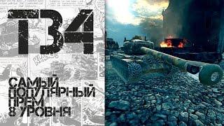 Т34 - самый популярный прем танк 8 уровня!