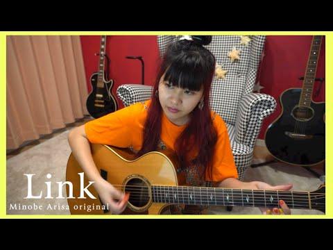 Link/みのべありさ -acoustic ver.-オリジナル曲フルバージョン【弾き語り】in my room