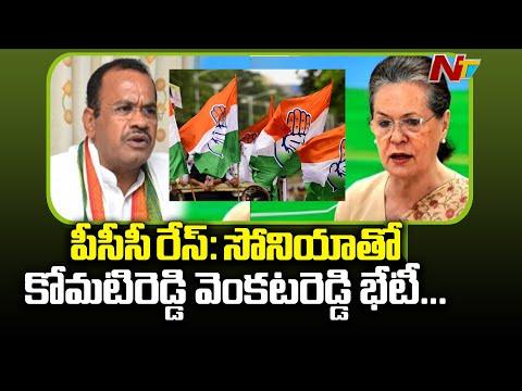Race for TPCC chief post: Komatireddy Venkat Reddy meets Sonia Gandhi