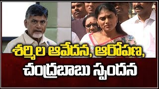 Sharmila complaints, Chandrababu responds; Prof. K. Nagesw..